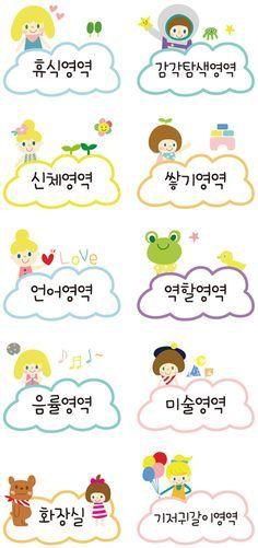 티나 영역판!!!! 영역판 만듬!! 출력해서 코팅해서 붙여야지 언제다하누 ㅡㅜ #오케이티나 #영역판 #영역판... Wallpaper Powerpoint, Art For Kids, Crafts For Kids, Rabbit Book, Laser Cutter Projects, Box Patterns, Korean Language, Printable Stickers, Kindergarten Activities