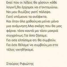 Smart Quotes, Love Quotes, Greek Quotes, So True, Favorite Quotes, Psychology, In My Feelings, Literature, Poems