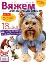 """11. ЖУРНАЛЫ И КНИГИ О РУКРДЕЛИИ - вязание для собак и кошек, свитера, кофты, попоны для собак, комбинезоны, шапочки, обувь для собак, скачать бесплатно книгу Корин Ниснер """"Вяжем для четвероногих модников"""", needleworkdogss Jimdo-Page!"""
