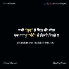कभी खुद से मिला मेरे मौला  #AnkahiShayari #Shayari #FeelTheWords #HindiShayari #2LineShayari