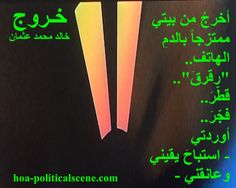 """Couplet of political poetry from """"Exodus"""" by poet and journalist Khalid Mohammed Osman designed on a beautiful image."""