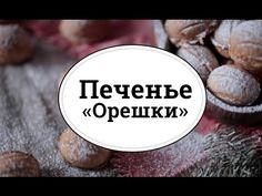 Печенье «Орешки» [sweet & flour] - YouTube