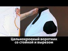 Выкройка воротника Цельнокроеный воротник со стойкой и вырезом - YouTube