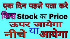 Intraday Trading, Money Trading, Fundamental Analysis, Technical Analysis, Stock Market Investing, Trading Strategies, How To Make Money, Marketing, Education