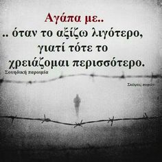 Love me Quotes And Notes, Advice Quotes, Wise Quotes, Book Quotes, Greek Words, Special Quotes, Greek Quotes, English Quotes, Some Words
