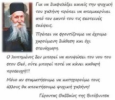 Greek Quotes, Christian Faith, Self Development, Confessions, Christianity, Religion, Words, Spirituality, Respect