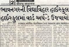Media Coverage on World Earth Day 2015 Celebration by KRCSC, Saurashtra Aaspas 24.04.2015