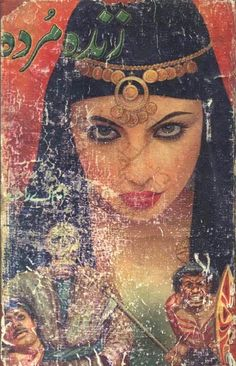 Download Horror Urdu Novel Zinda Murda in PDF free.