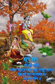 Krishna Hindu, Hindu Deities, Romantic Shayari, Good Morning Images, Painting, Fictional Characters, Beautiful, Wallpapers, Art