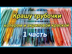 """в этом ролике вы увидите как простым способом получить """"пластилиновые"""" трубочки для плетения."""