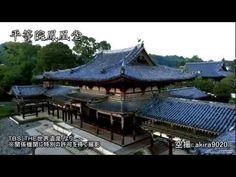 ▶ TBSテレビTHE世界遺産「空から見る日本(文化遺産編)」の依頼にて撮影 - YouTube Kyoto,Nara,Nikko,Hiraizumi