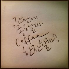 #공병각 #Calligraphy Korean Handwriting, Handwriting Practice, Calligraphy Letters, Caligraphy, Arabic Calligraphy, Rune Symbols, Anatomy Study, Typography, Lettering