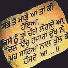 Very nice Nice People Quotes, Sad Quotes, Happy Quotes, Qoutes, Punjabi Love Quotes, Indian Quotes, Punjabi Captions, Laughing Colors, Punjabi Funny