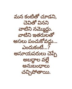 Life Lesson Quotes, Life Lessons, Life Quotes, Unique Quotes, Best Quotes, Telugu Jokes, Telugu Inspirational Quotes, Hindu Mantras, Bhagavad Gita