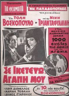 Cinema Posters, Movie Posters, Kai, Greek, Artists, Signs, Retro, Movies, Film Posters