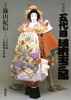 玉三郎 Tamasaburo