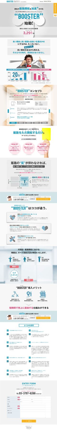 ランディングページ LP 販路開拓/販路拡大支援サービス BOOSTER(ブースター)|サービス|自社サイト