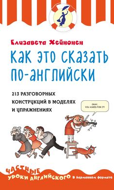 English Book, Learning English, Self Development, Esl, Good Books, Language, Languages, Great Books, Learn English