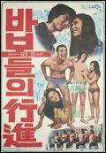 하 길종 Ha, Kil-chong: The march of fools [BLU-RAY] 바보들 의 行進 = Pabodŭl ŭi haengjin http://search.lib.cam.ac.uk/?itemid= depfacozdb 513375