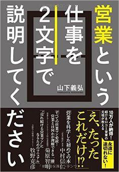 営業という仕事を2文字で説明してください | 山下 義弘 | 本 | Amazon.co.jp