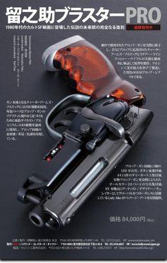 Rick Deckard's gun modelfrom Blade Runner.