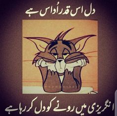 Funny Quotes In Urdu, Best Friend Quotes Funny, Cute Funny Quotes, Jokes Quotes, Status Quotes, Funny Pics, Qoutes, Funny Memes, Simple Love Quotes