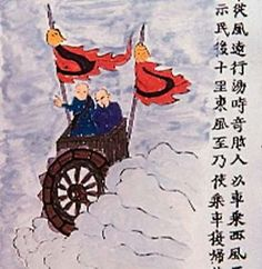 In this ancient Mandarin Chinese painting,   the characters are dressed alike, in blue and black.   Also, the bald heads are reminiscent of the classic Grays.   The flags depicted resemble flames, as from a rocket's exhaust   while the tassels look like helmets and faces can almost be made out   creating the general impression of robed beings