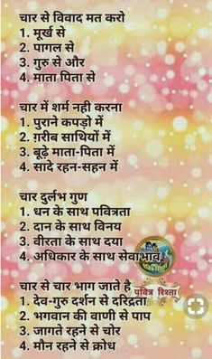 Irfan khan Right Chankya Quotes Hindi, Gita Quotes, Quotations, Good Life Quotes, Good Morning Quotes, True Quotes, Motivational Picture Quotes, Inspirational Quotes Pictures, Photo Quotes