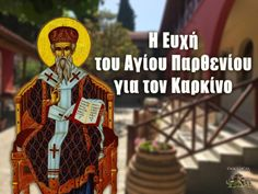 Greek Icons, Religious Icons, Lord And Savior, Psalms, Wise Words, Best Quotes, Religion, Prayers, Spirituality