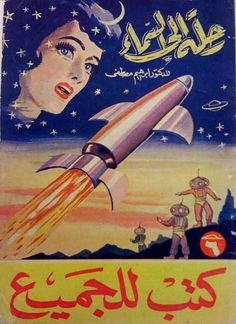 Egyptian pulp-magazine / vintage futurism / rock ship / future/ aliens / retro space