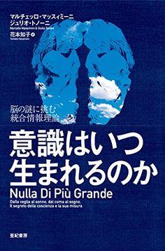 意識はいつ生まれるのか――脳の謎に挑む統合情報理論   ジュリオ・トノーニ http://www.amazon.co.jp/dp/4750514500/ref=cm_sw_r_pi_dp_dHOxwb0SQDC2B