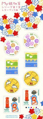切手帳「My旅切手レターブック」の発売 - 日本郵便