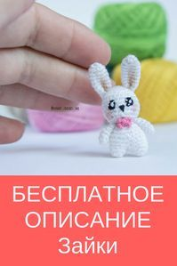Игрушка крючком описание Описание бесплатно Заяц описание Crochet Humor, Craft Accessories, Rabbit Toys, Creepy Cute, Finger Puppets, Amigurumi Toys, Cute Dolls, Crochet Animals, Crochet Dolls