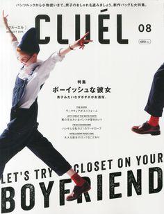 Amazon.co.jp: CLUEL(クルーエル) 2015年 08 月号 [雑誌]: 本