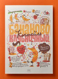 Letterpress posters by Dima Je: Banana-strawberry cocktail