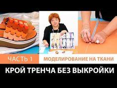 Крой тренча без выкройки сразу на ткани Изготовление женского весеннего плаща своими руками Часть 1 - YouTube