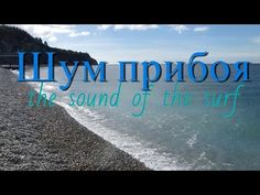 Шум Прибоя. The Sound Of The Surf