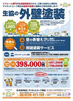 今月の折込チラシ | 埼玉で外壁、屋根塗装や外壁リフォームならアイネットコープ埼玉