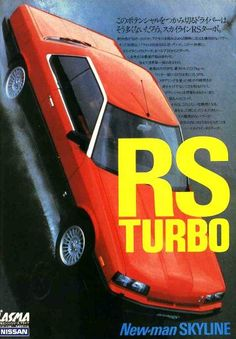 「グッとくる自動車広告集 (1980年代前半日産編)」チョーレルのブログ記事です。自動車情報は日本最大級の自動車SNS「みんカラ」へ!