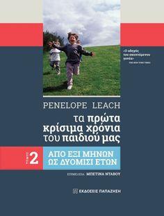 12 βιβλία που θα βοηθήσουν τους γονείς στην ανατροφή και διαπαιδαγώγηση των παιδιών   Infokids.gr Georgia