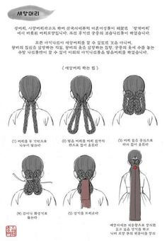 Trendy Drawing Tutorial Hair Pictures - Trend Hair Makeup And Outfit 2019 Traditional Hairstyle, Korean Traditional Dress, Traditional Fashion, Traditional Dresses, Drawing Hair Tutorial, Drawing Tutorials, Korean Accessories, Hair Accessories, Korean Hanbok