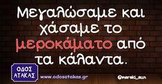Οδός Ατάκας - Page 5 of 1219 - Πολύ Γέλιο Kai, Neon Signs, Chicken