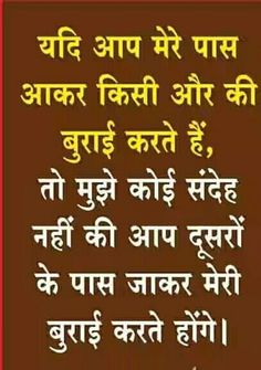 Thought of the day Hindi Quotes Images, Motivational Quotes In Hindi, Inspirational Quotes, Marathi Quotes, Punjabi Quotes, Gujarati Quotes, Best Quotes, Funny Quotes, Life Quotes