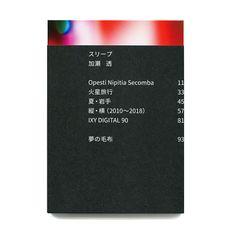 torukase: 加瀬 透スリープGraphic DesignClient : MdN コーポレーションTRY...