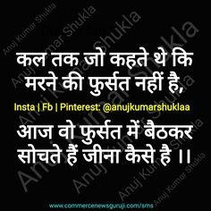 #kal #kaltak #marne #fursat #aaj #fursat #baithkar #soch #jeena #chalna #shayari #shayarilove #shayaries #shayarilover #shayariquotes #hindishayari #inspirationalquotes #motivationalquotes #inspiringquotes #inspirational #motivational #anujshukla Inspirational Quotes In Hindi, Hindi Quotes, Quotations, Me Quotes, Motivational Quotes, Fails, Jokes, My Love, Text Posts