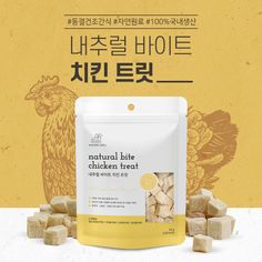 원더펫 공식온라인몰 Chicken Treats, Event Page, Drinks, Food, Drinking, Beverages, Essen, Drink, Meals
