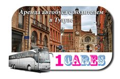 Rent a bus in Toulouse Hours Of Service, Saint Etienne, List Of Countries, Wine Brands, Montpellier, Toulouse, Day Trip, Tours, France