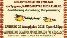 Συναυλία της Μαντολινάτας της Κ.Ε.ΔΗ.ΚΕ στο Δημοτικό Θέατρο Αργοστολίου «Ο Κέφαλος»