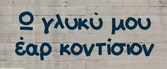 greek quotes ❤️❤️❤️❤️❤️❤️❤️❤️❤️❤️❤️❤️❤️❤️❤️❤️❤️❤️❤️❤️❤️❤️❤️❤️❤️❤️ Funny Greek Quotes, Funny Quotes, Humor Quotes, Magnified Images, Sisters Of Mercy, Have A Laugh, Word Porn, Funny Pictures, Funny Pics