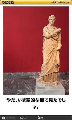 やだ、いま聖的な目で見たでしょ。 - 古典彫刻へのボケ[54926194] - ボケて(bokete)